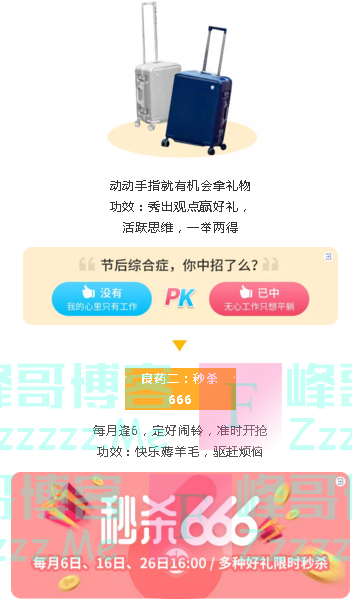 中信银行信优选 金秋有礼(截止10月26日)