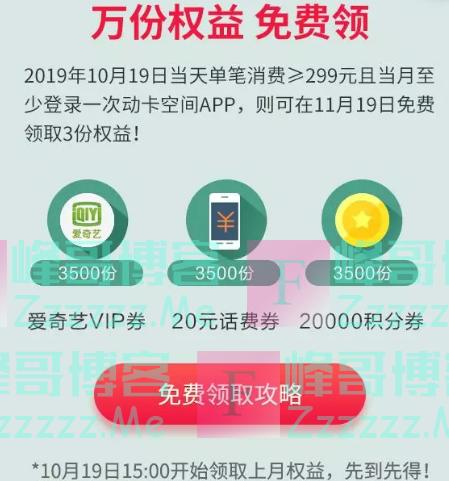 中信银行万份权益免费领(截止10月19日)