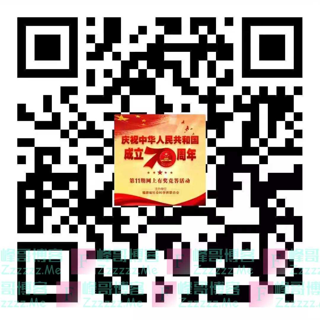 武平发布社会科学知识有奖竞答活动(10月25日截止)