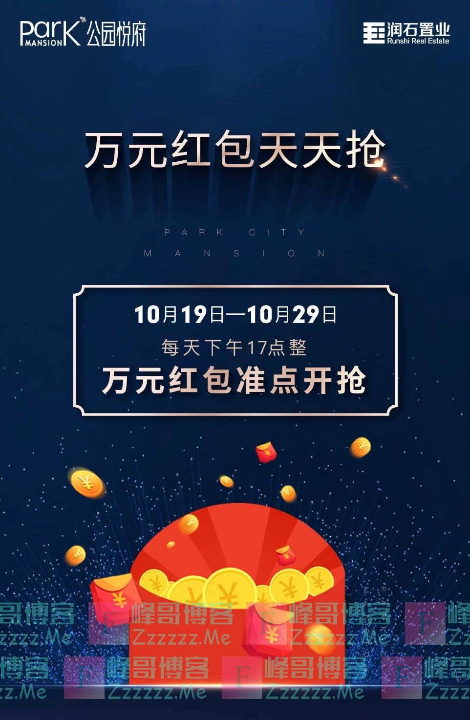安徽润石公园悦府万元红包天天抢(10月29日截止)