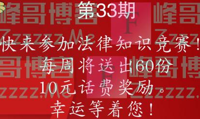 如东县12348公共法律服务法律知识竞赛第三十三期(截止10月日)