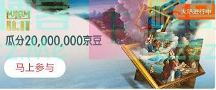 来客有礼世界博物馆超级IP日瓜分百万京豆活动3(截止不详)