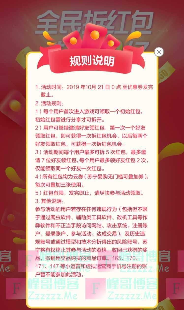 苏宁易购全民拆红包 一起分2亿(截止不详)
