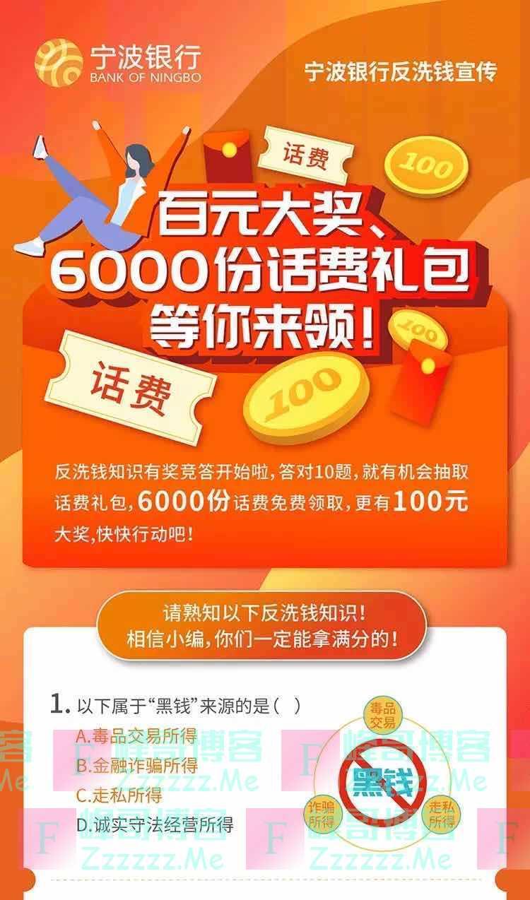 宁波银行反洗钱知识有奖竞答活动(10月27日截止)