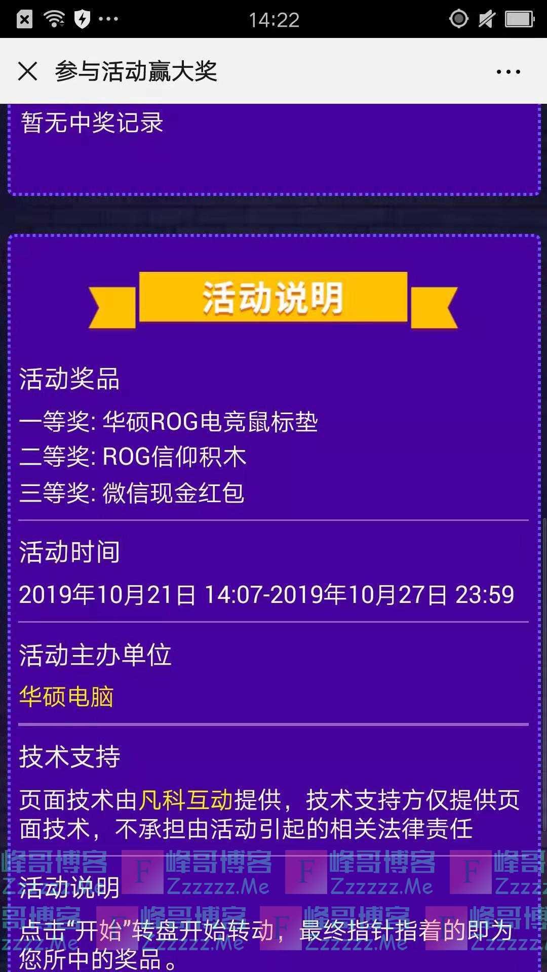 ASUS华硕东北双十一转转转(截止10月27日)