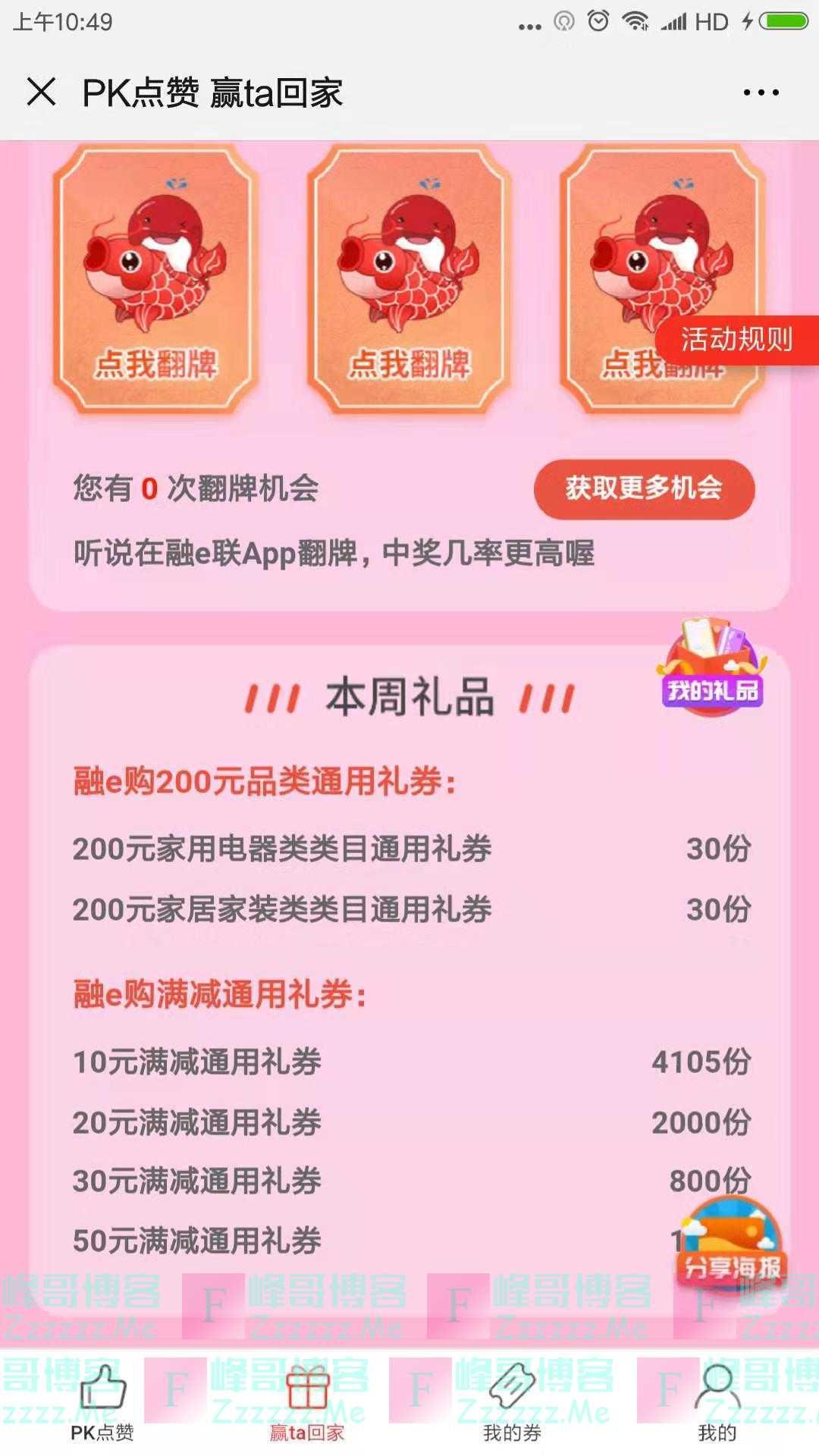 融E购新一期点赞有礼(截止10月27日)