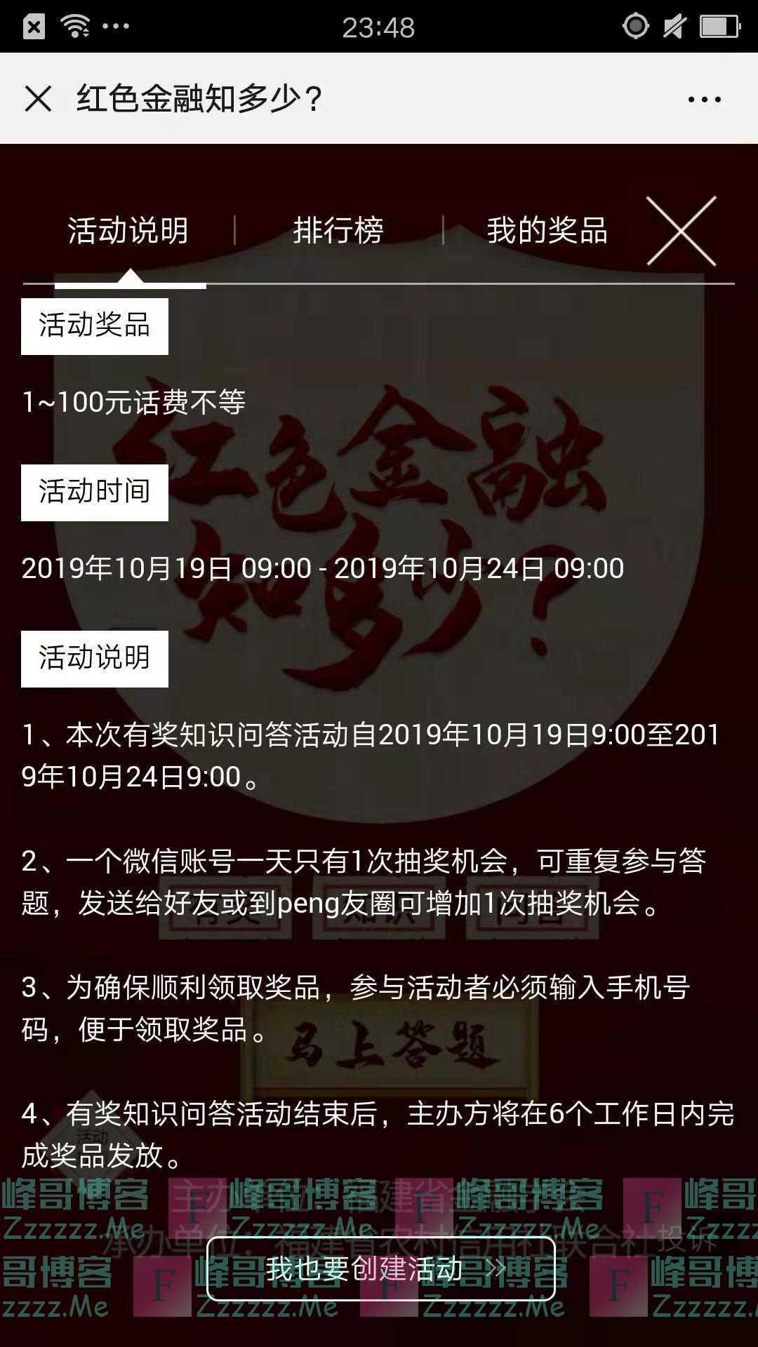 福建省金融协会红色金融知多少(截止10月24日)
