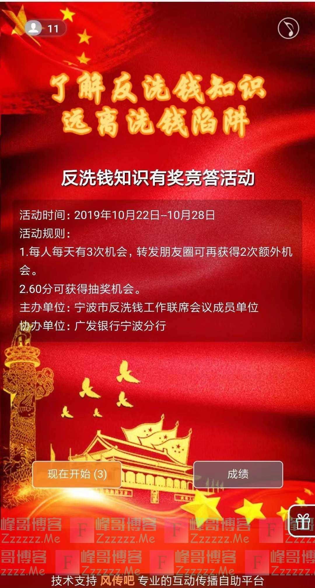 广发银行宁波分行广发银行宁波分行(10月28日截止)