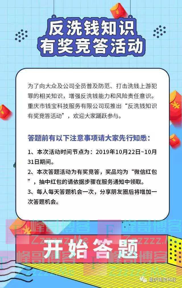 重庆钱宝科技反洗钱知识有奖竞答活动(10月31日截止)