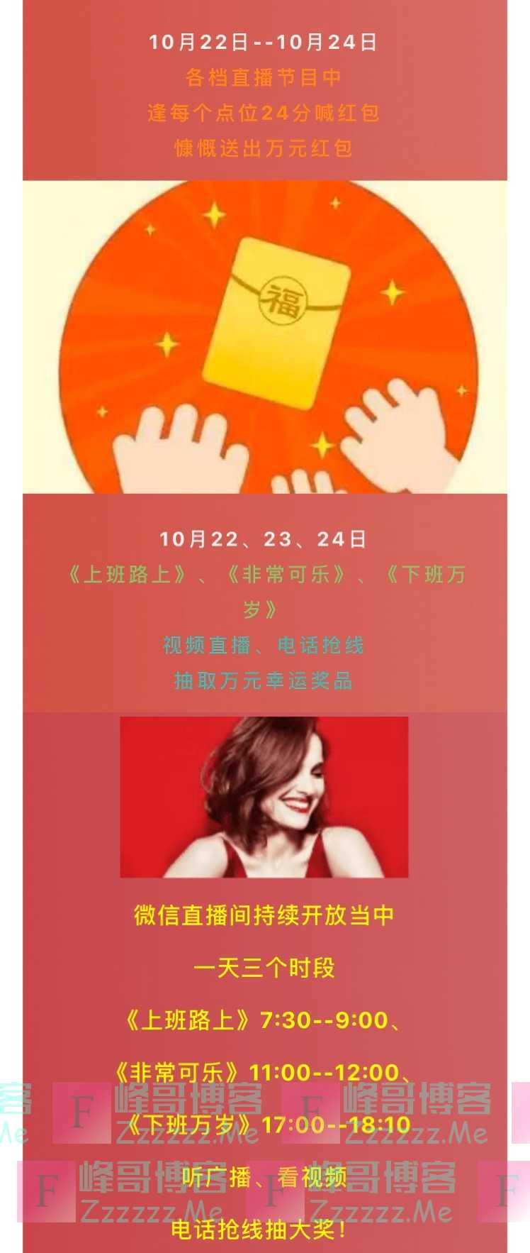 赤峰农村牧区广播喊红包,抽大奖!(10月24日截止)