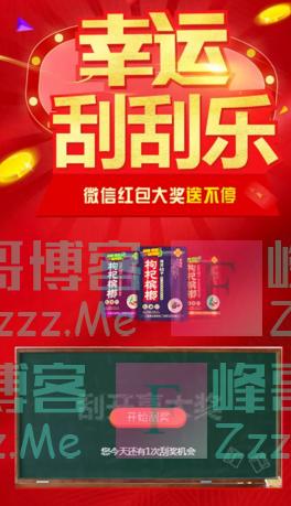 湖南伍子醉食品有限公司红包助力(截止10月27日)
