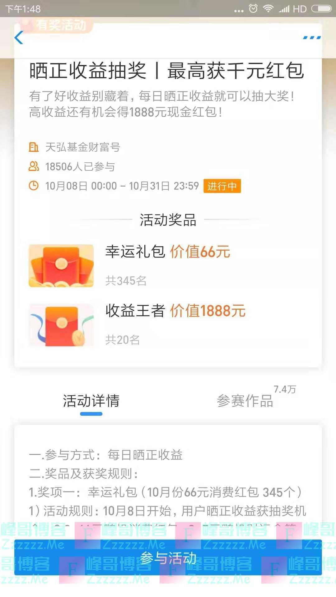 天弘基金晒正收益抽千元红包(截止10月31日)