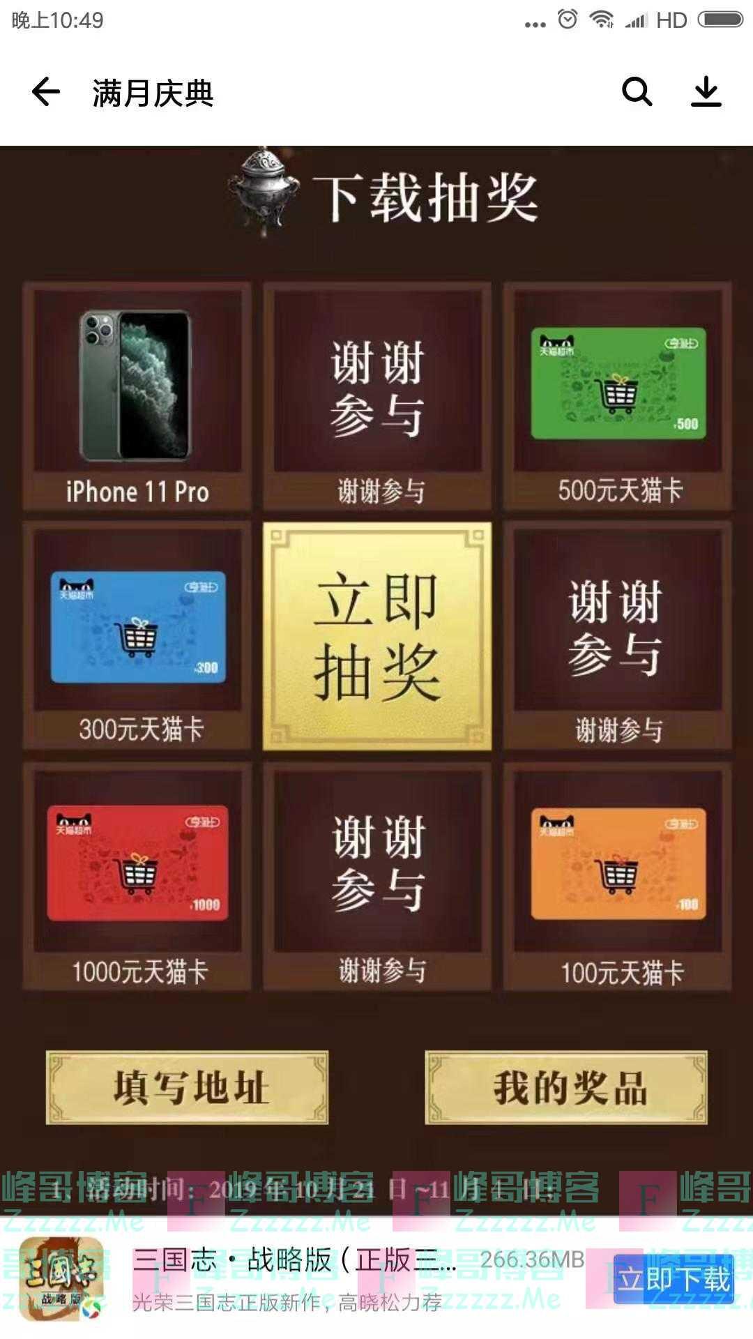 应用宝三国志战略版 下载抽奖(截止10月27日)