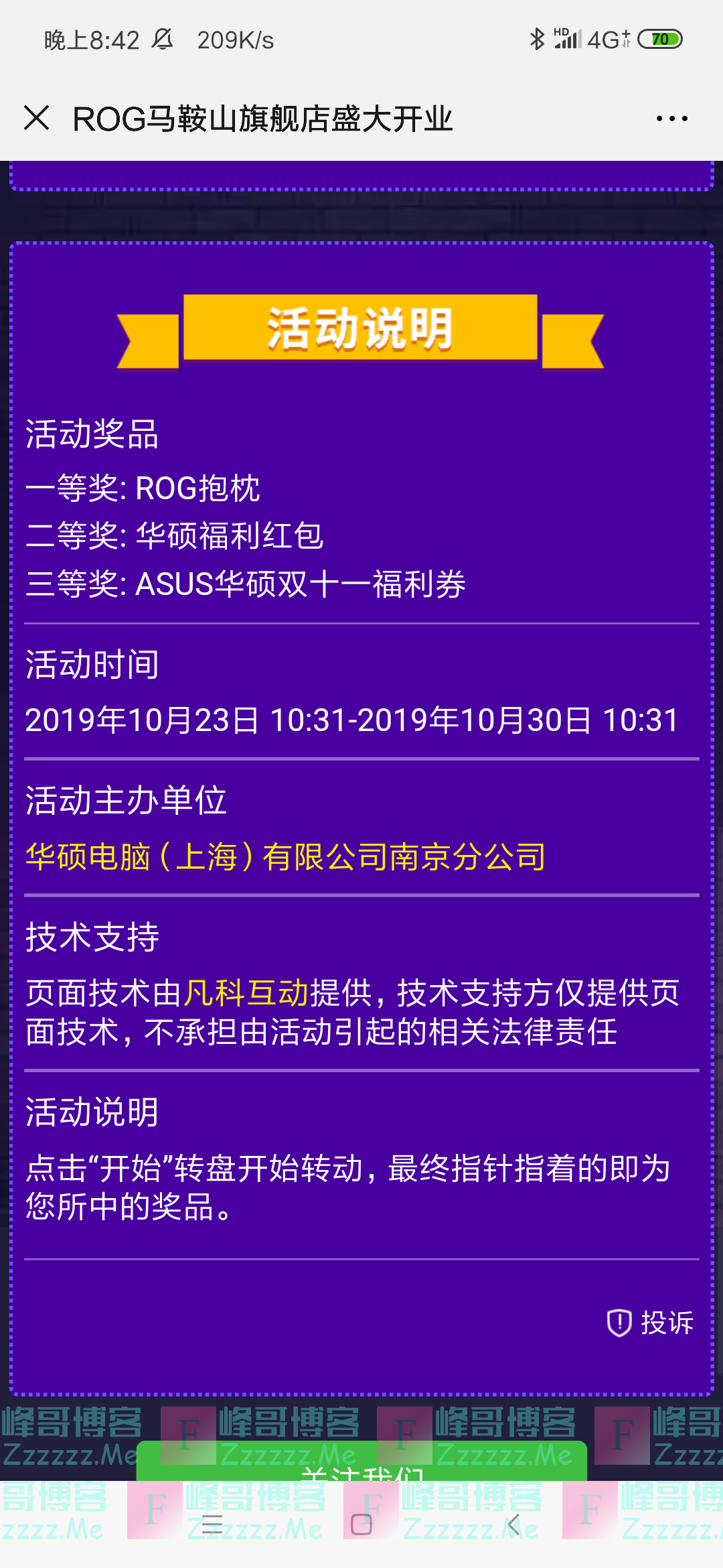 ASUS华硕苏皖转盘抽奖(截止10月30日)