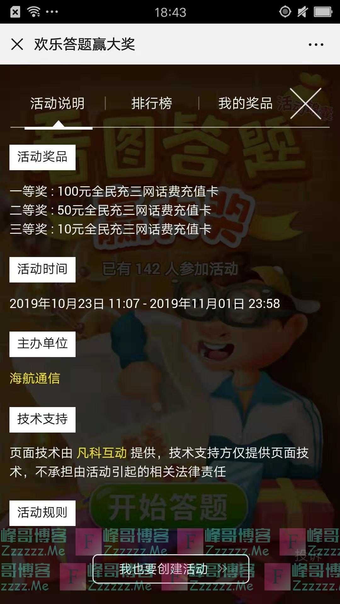 海航通信话费宝答题领奖(截止11月1日)