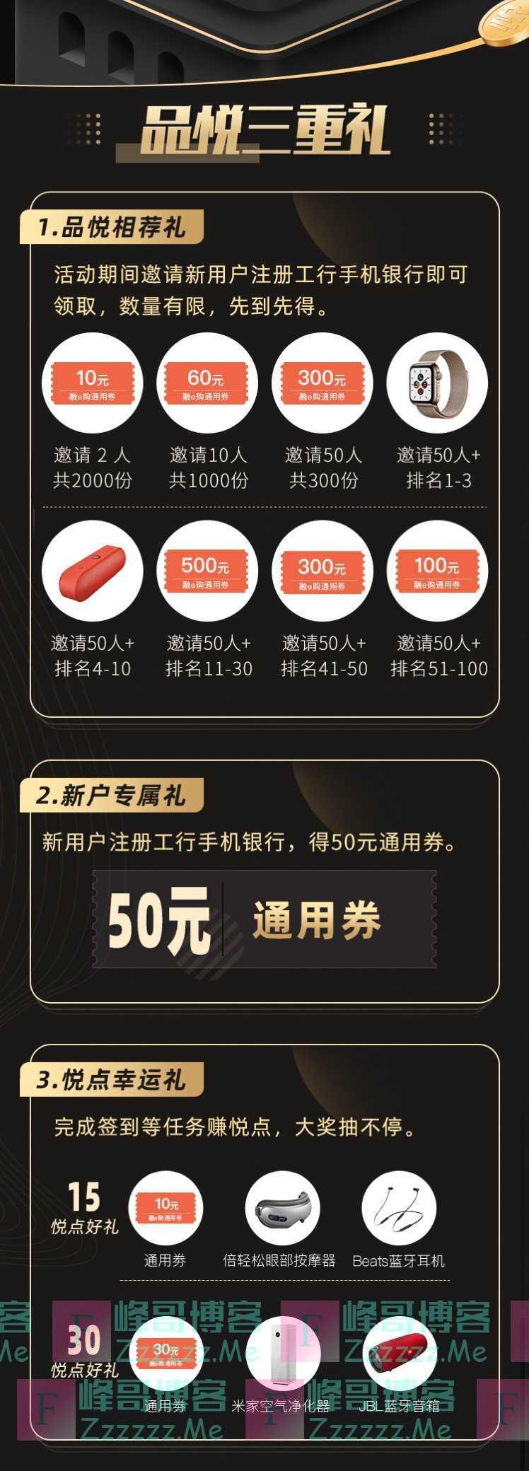 中国工商银行电子银行邀新赢苹果手表,打卡抽蓝牙音箱!(10月17日截止)