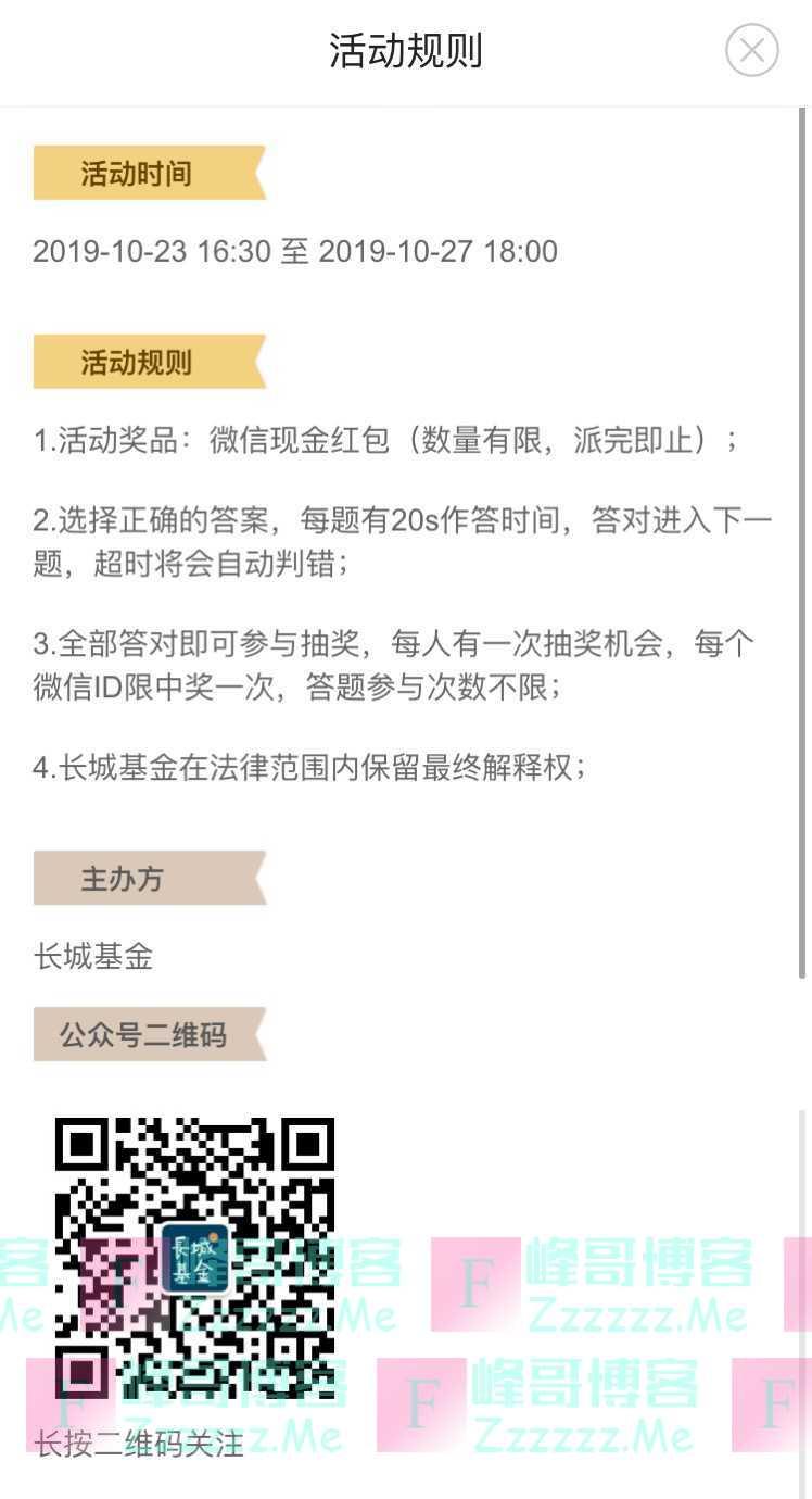 长城基金微天地反洗钱,我们在行动!(10月27日截止)