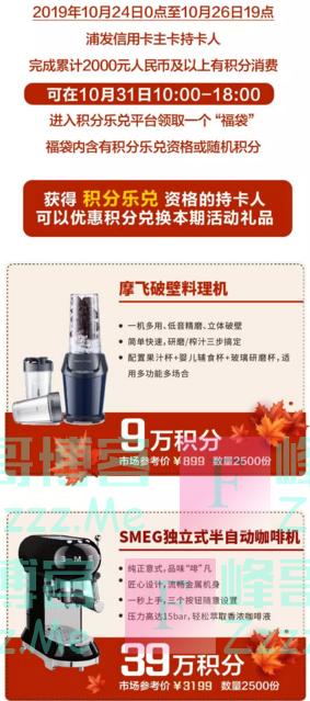 浦发银行xing/用卡厨房幸福小家电x积分乐兑(截止10月26日)