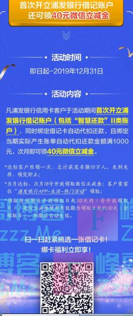 浦发银行xing/用卡首次开户领40元立减金(截止12月31日)