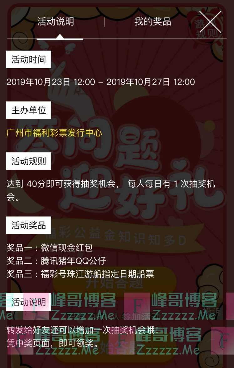 """广州民政""""福彩公益金知识知多D"""" 线上答题有赏游戏(10月27日截止)"""