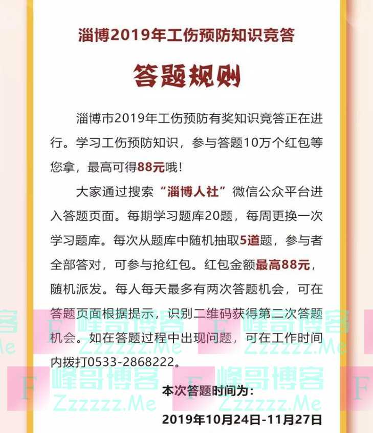 淄博人社淄博工伤预防有奖知识竞答(11月27日截止)