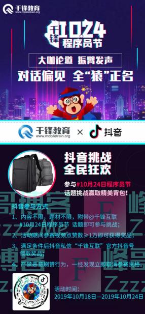 千锋教育抖音挑战,全民狂欢(截止10月24日)