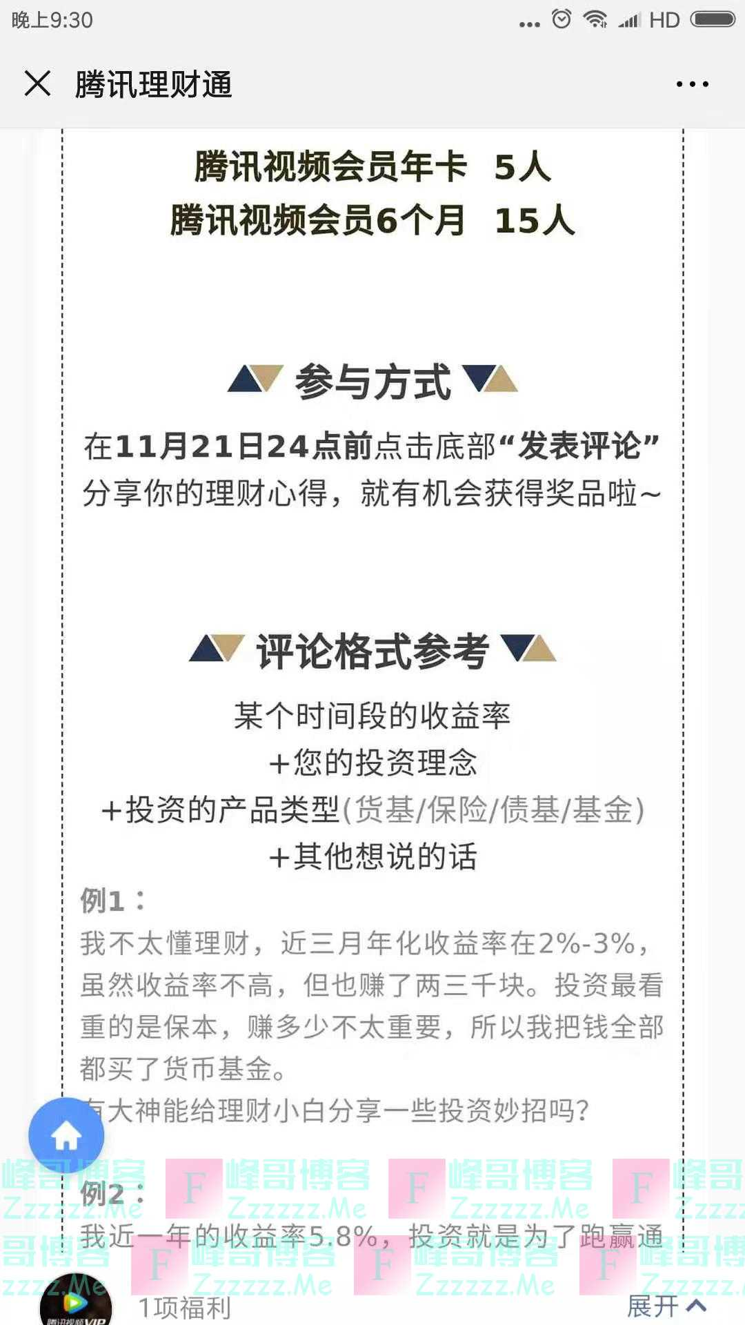 腾讯理财通分享理财心得,抽腾讯视频VIP年卡(截止11月21日)