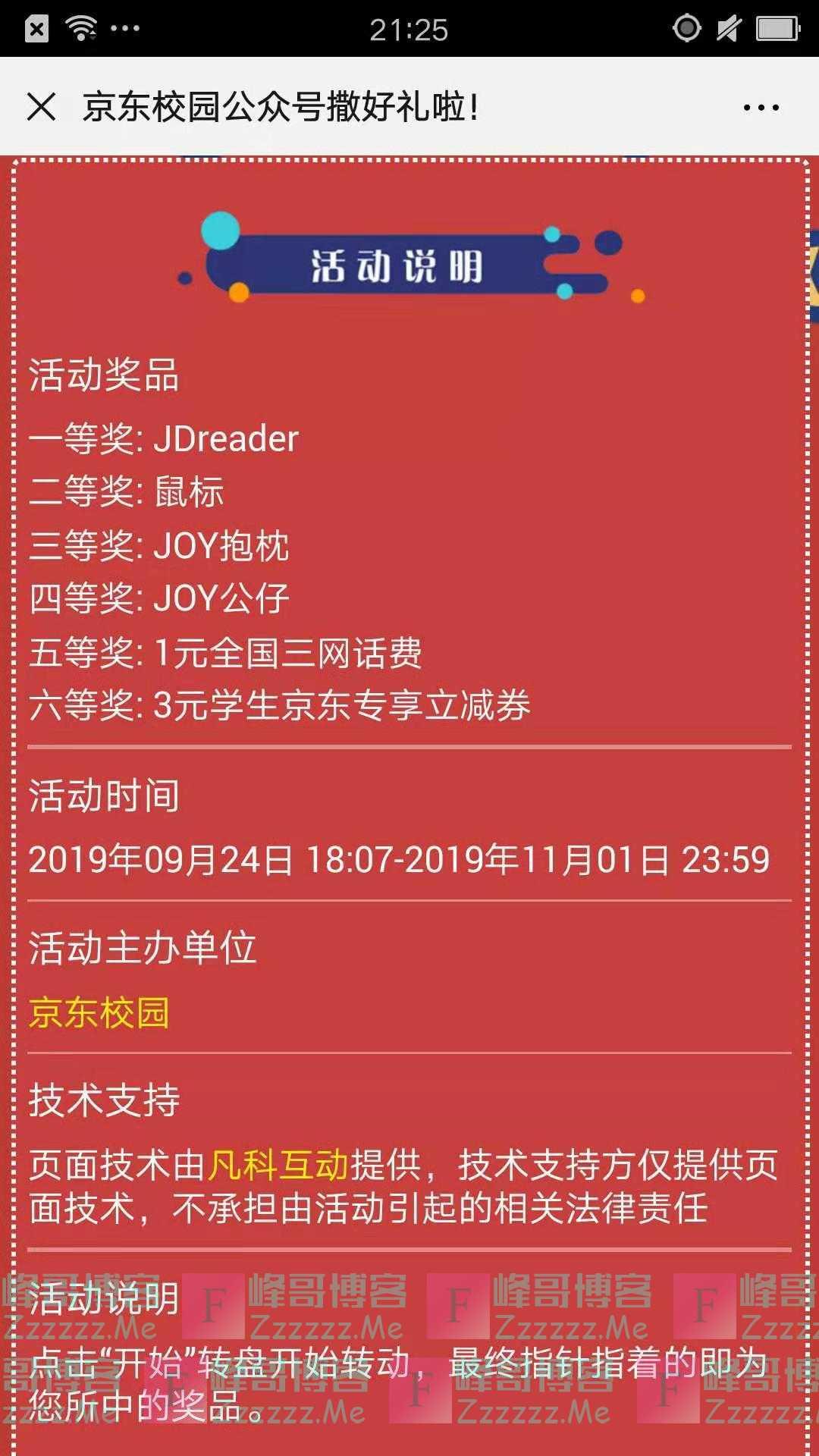 京东校园幸运大转盘(截止11月1日)