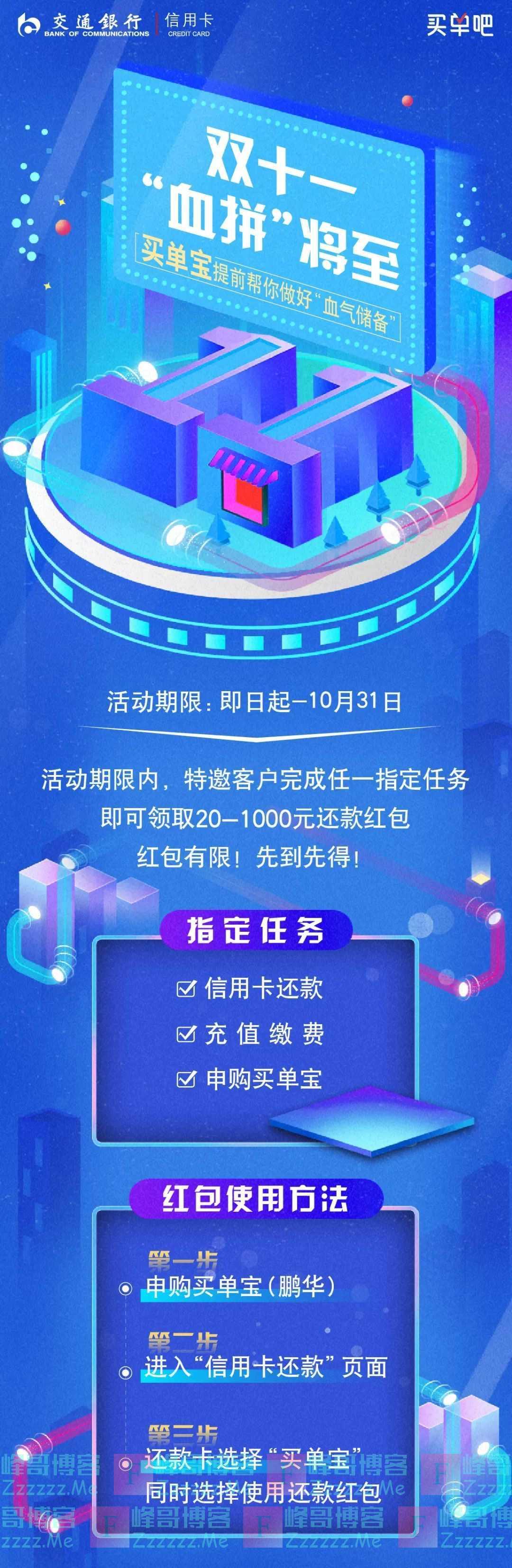 交通银行xing/用卡I买单吧完成指定任务领20-1000元还款红包(10月31日截止)