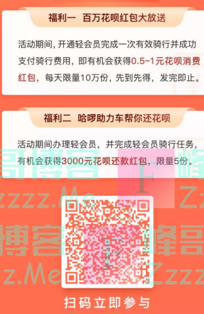 哈啰助力车百万花~贝红包大放送(截止不详)