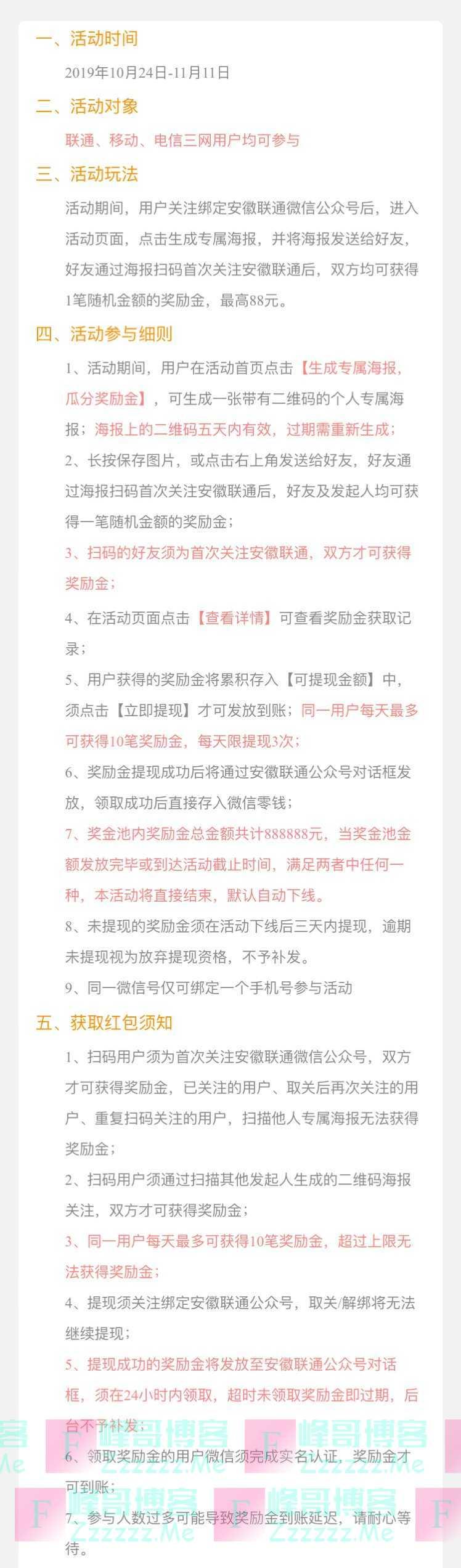 安徽联通瓜分888888元奖励金(11月11日截止)