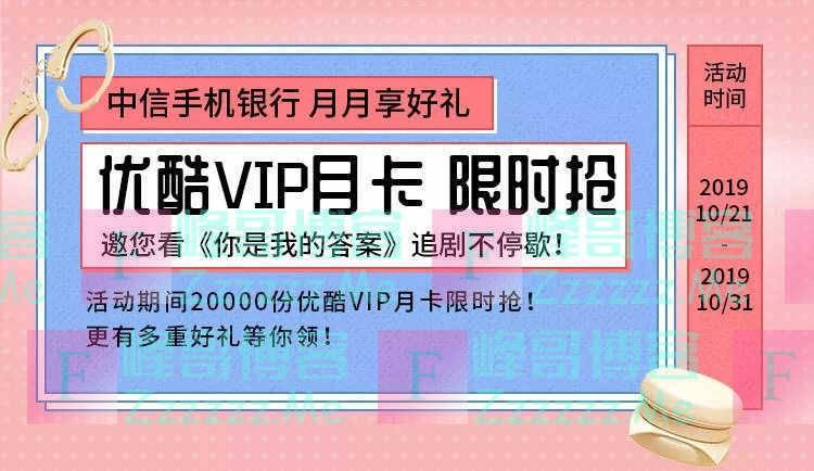 中信银行优酷VIP月卡限时抢(10月31日截止)