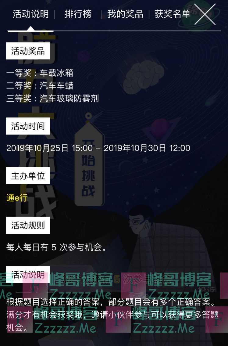 通e行脑力大挑战(10月30日截止)
