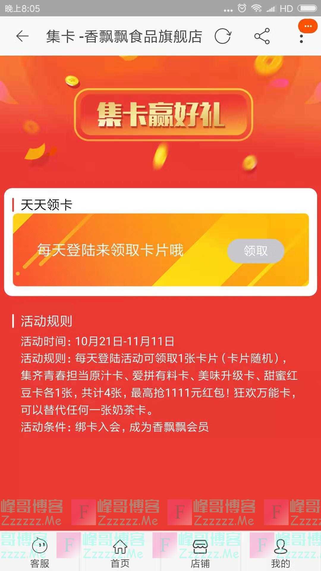 香飘飘集小卡 赢大礼(截止11月11日)