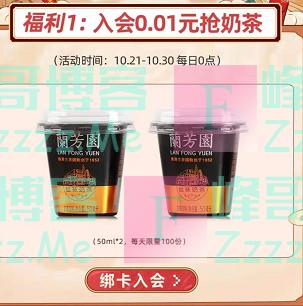 兰芳园 入会0.01元抢奶茶(截止10月30日)
