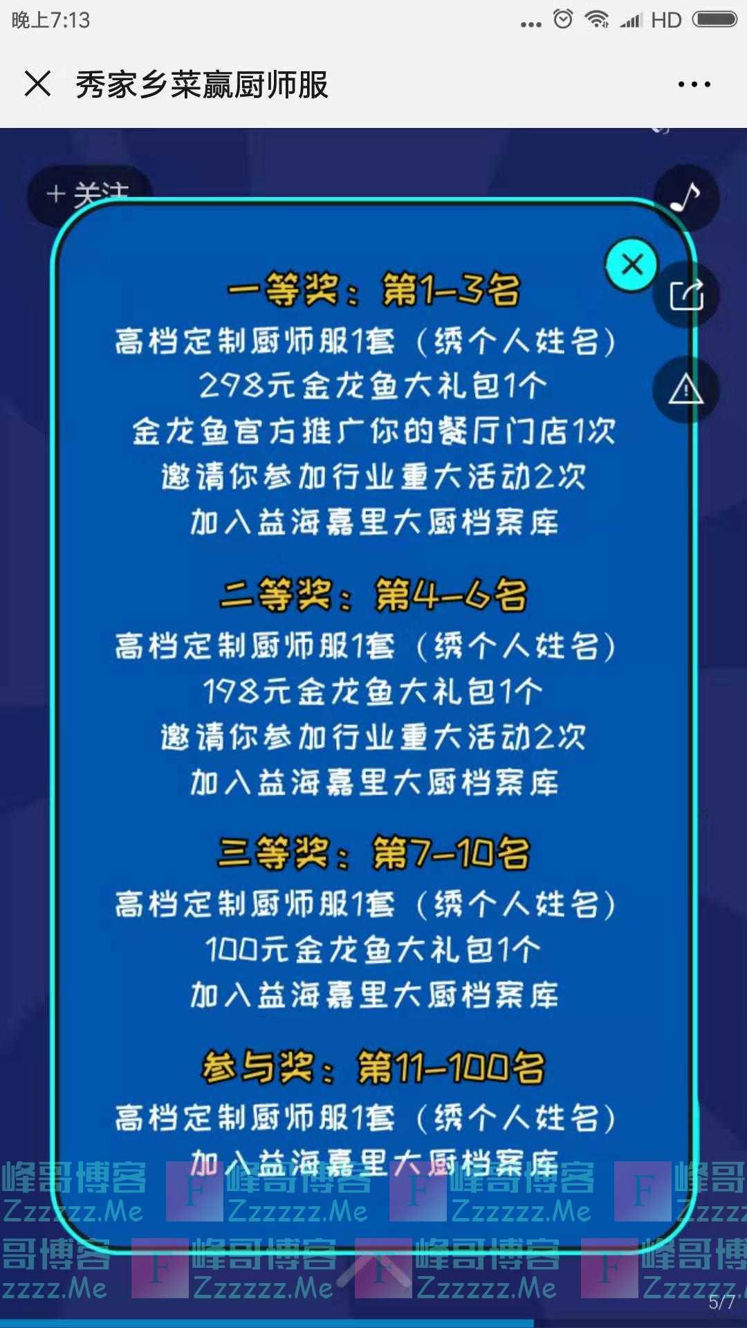 益海嘉里秀家乡菜能领千元大礼包(截止11月10日)