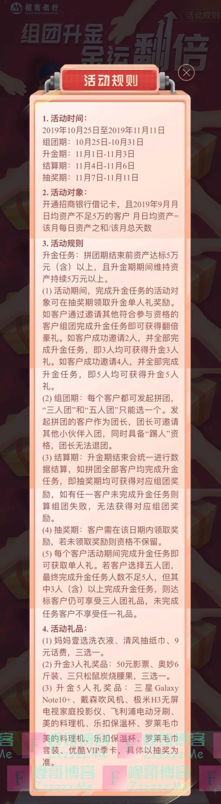 招商银行组团升金 金运翻倍 赢三星note10等惊喜好礼(11月11日截止)