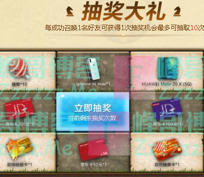 多多自走棋抽奖大礼(截止11月10日)