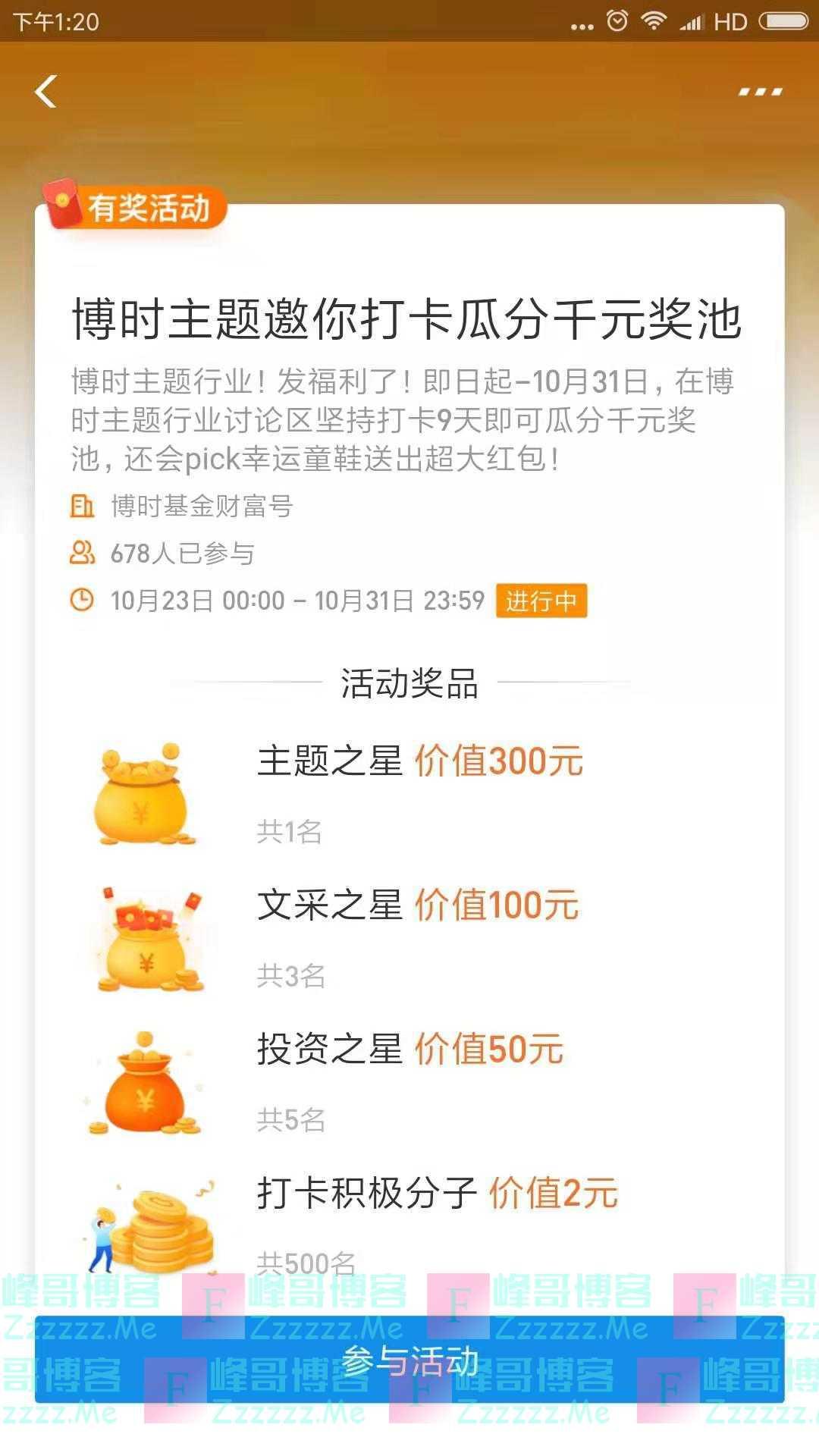 博时基金打卡瓜分千元奖池(截止10月31日)