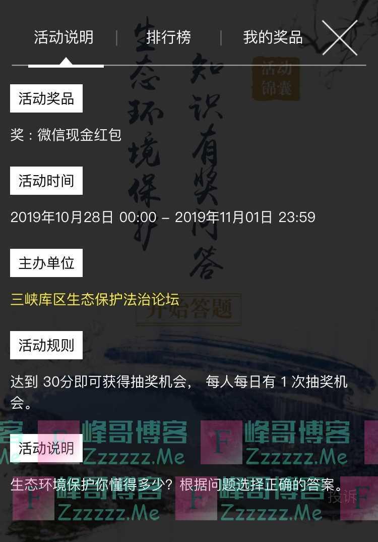三峡库区生态保护法治论坛生态环境保护知识有奖问答(11月1日截止)