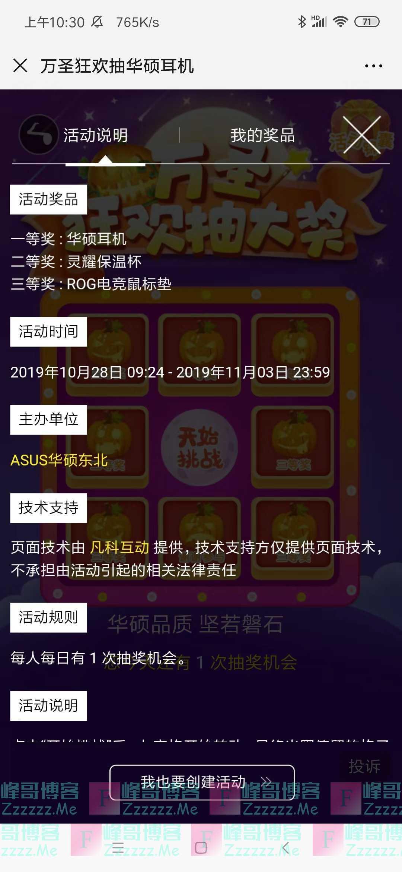 ASUS华硕东北幸运抽奖(截止11月3日)