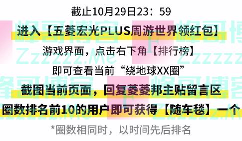 菱菱邦用户之家排榜有礼(截止10月29日)