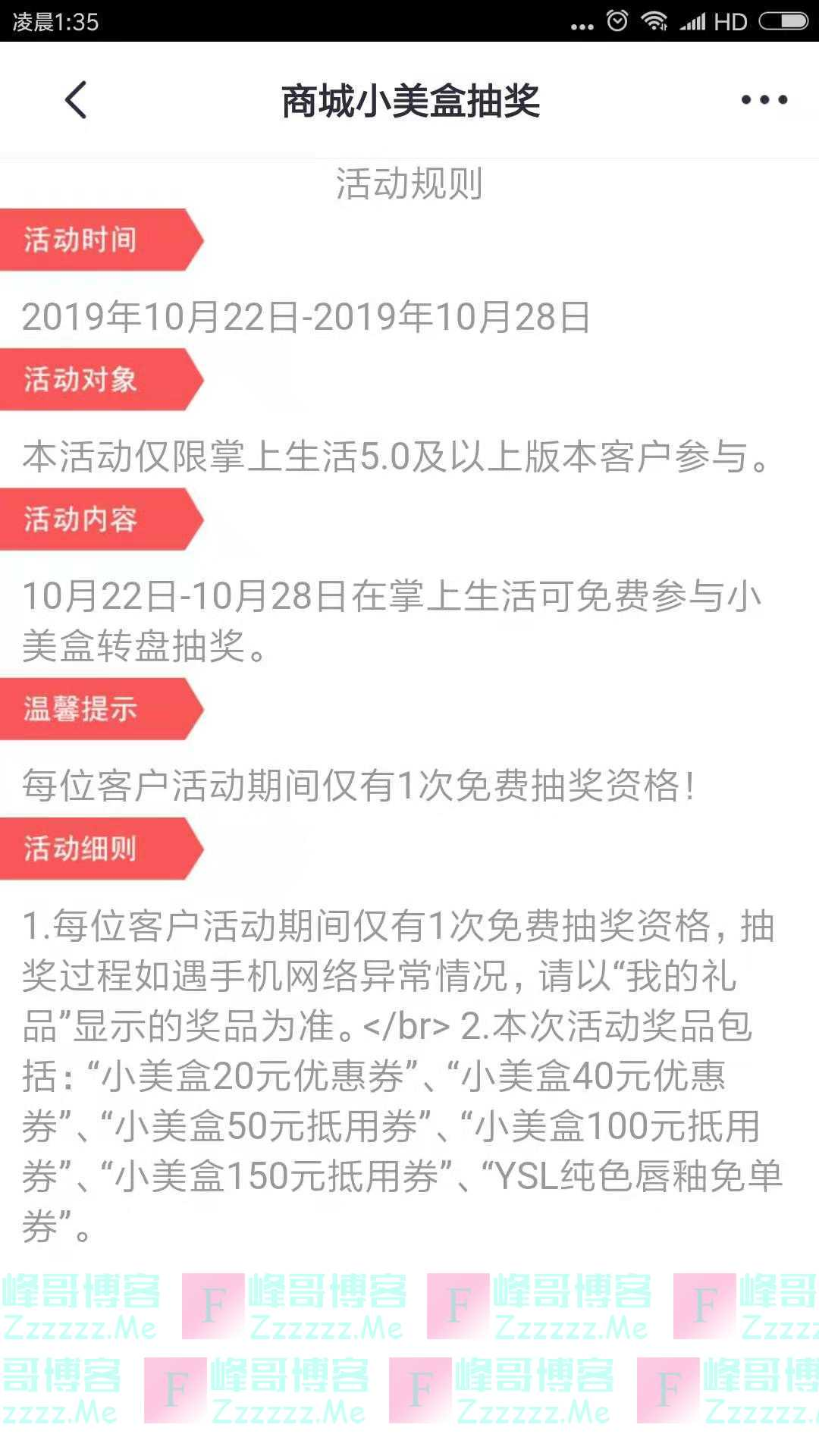 掌上生活商城小美盒抽奖(截止10月28日)