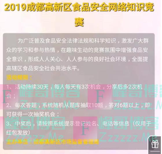 成都高新区市场监督管理局答题赢好礼! 红包送送送(截止11月24日)