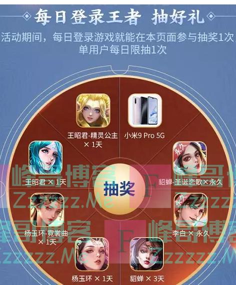 小米游戏王者4周年 送限量周边 (截止不详)