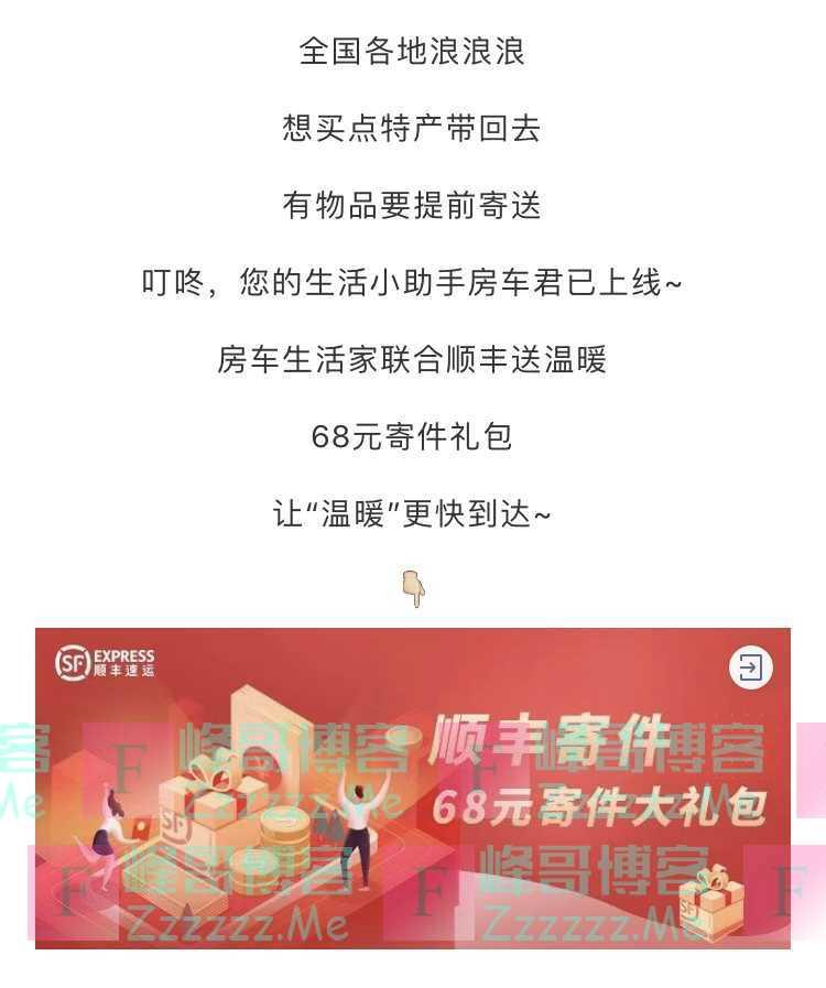 房车生活家68元顺丰寄件礼包免费领!(截止不详)
