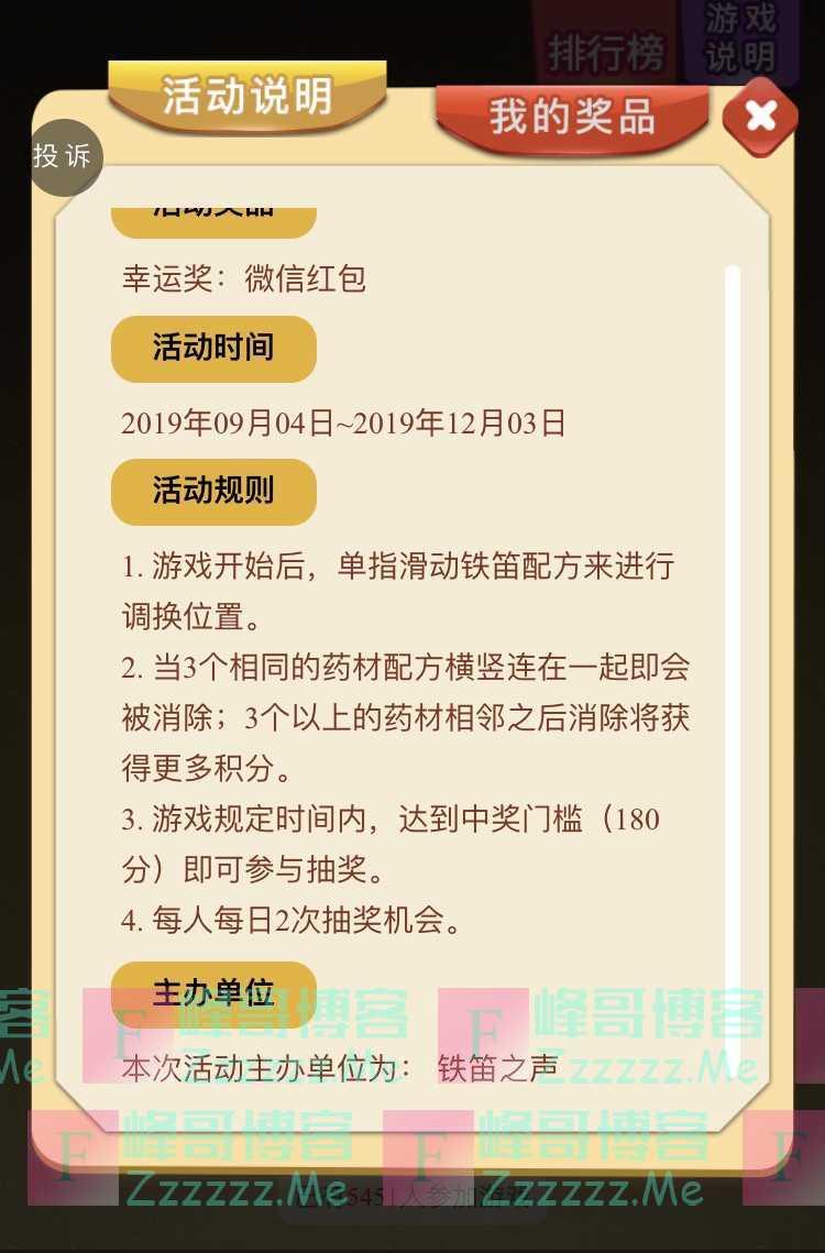 铁笛之声铁笛配方消消乐(12月3日截止)