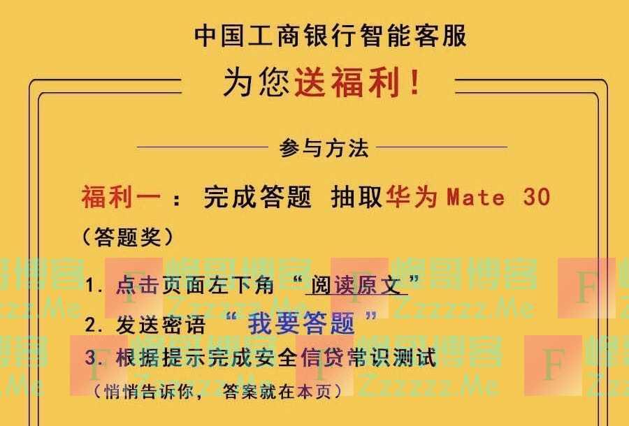 工银xing/用卡微讯答题赢华为大奖!(11月4日截止)