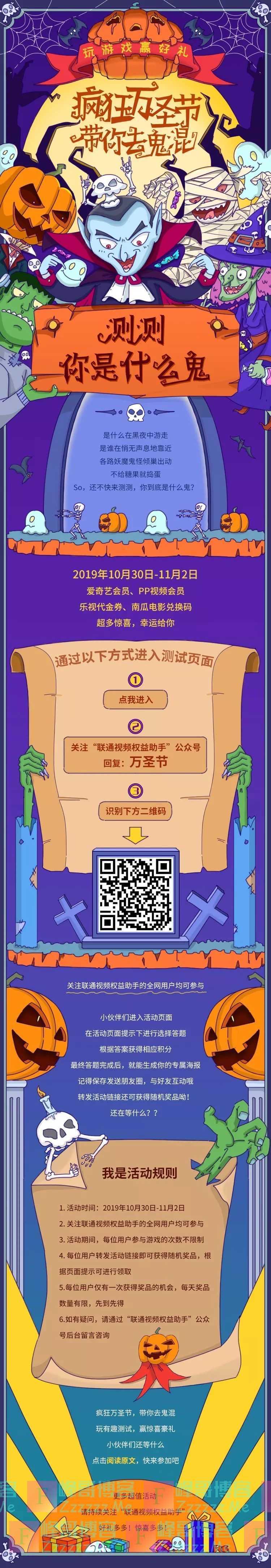 联通视频权益助手玩游戏赢好礼(11月2日截止)