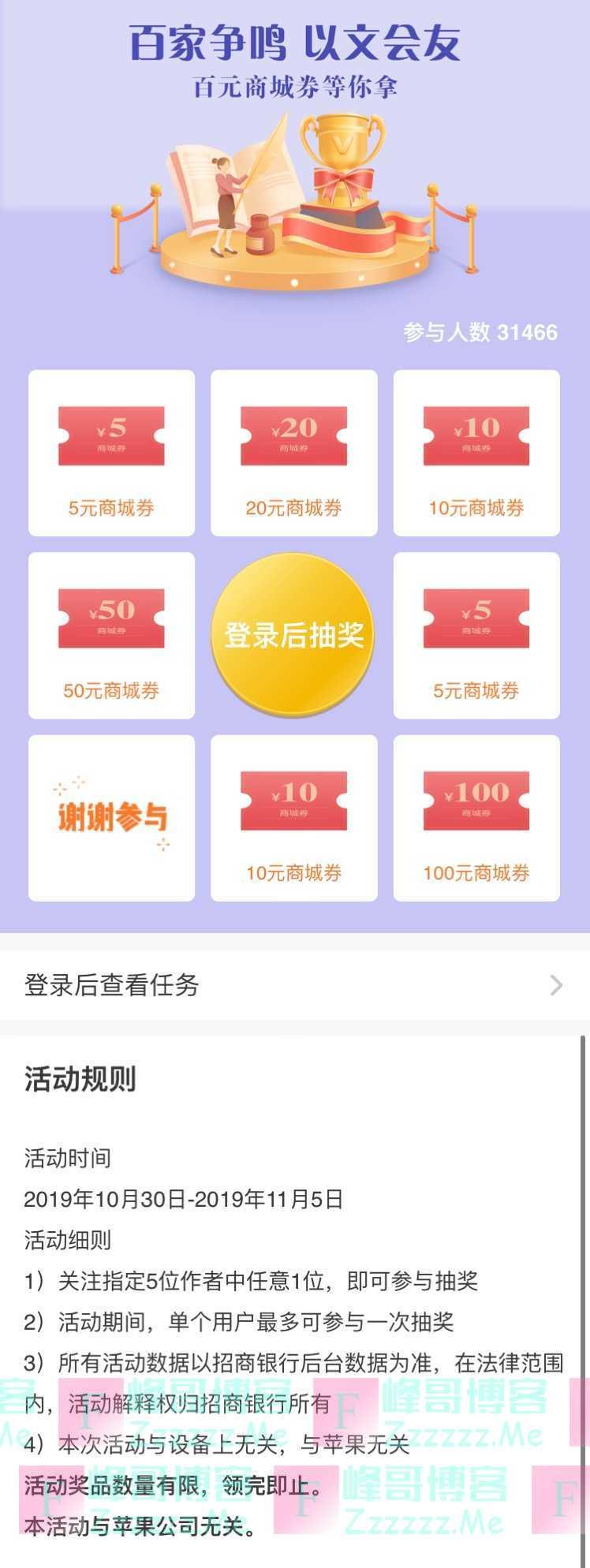 招商银行关注名家作者,赢百元神券(11月5日截止)